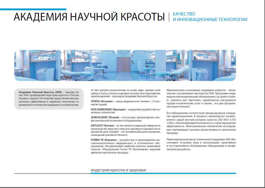 Вы просматриваете изображения у материала: Академия Научной Красоты: современные технологии и европейское качество