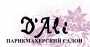 D'Ali (Дали) парикмахерский салон