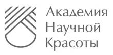Академия Научной Красоты: современные технологии и европейское качество