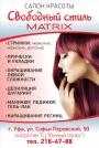 Свободный Стиль MATRIX, салон красоты