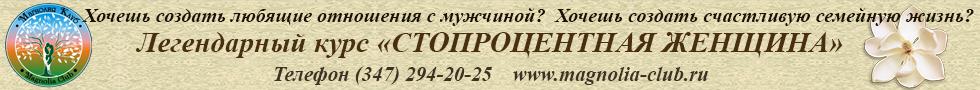 магнолия баннер 90х980