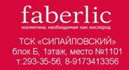 faberlik_sipajlovo