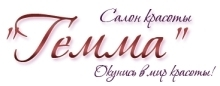Салон красоты ГЕММА дарит майские скидки!