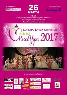 Конкурс Мини Мисс Уфа 2017 пройдет 26 марта