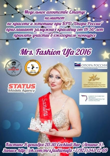 Конкурс Mrs. Fashion Ufa 2016: приглашаем участниц!