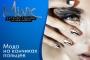 Новый продукт в nail-индустрии - «MINX-маникюр»!