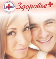 Здоровье+, Медицинская клиника