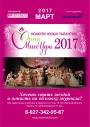 Конкурс Мини Мисс Уфа 2017 ждет заявок от участниц!