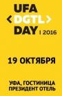 Настоящих и будущих владельцев интернет-бизнеса приглашают на Ufa Digital Day 2016